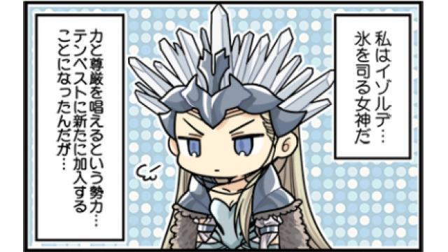 ☆★4コマ漫画②「よろしくね!イゾルデ」編★☆