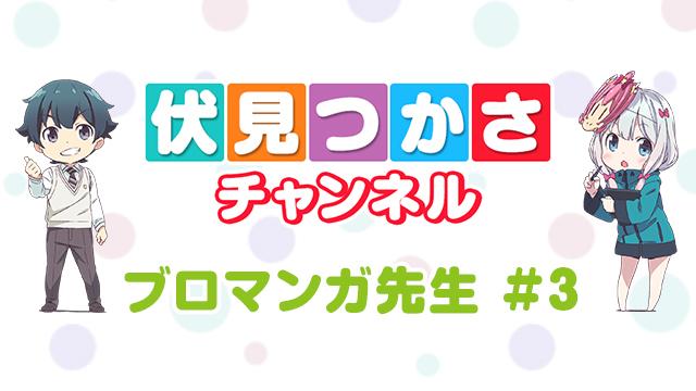 4/29(土)24:30より アニメ「エロマンガ先生」第4話放送!【ブロマンガ先生#3】