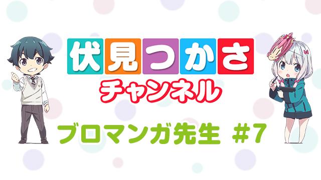5/13(土)24:30より アニメ「エロマンガ先生」第6話放送!【ブロマンガ先生#7】