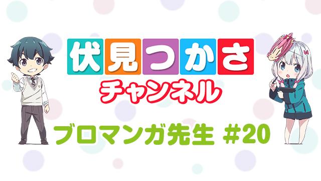 7/28(金)21時より もっとも近いの『エロマンガ先生』をみんなで作ります第13回&おまけ 放送決定!【ブロマンガ先生#20】