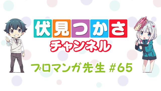 OVA『エロマンガ先生』のその先をみんなで目指します!8月放送オフショット&伏見つかさチャンネル次回プレゼント企画告知!【ブロマンガ先生#65】