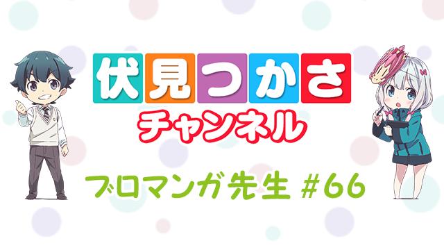 OVA『エロマンガ先生』のその先をみんなで目指します!8月放送オフショット&伏見つかさチャンネル次回プレゼント企画告知!【ブロマンガ先生#66】