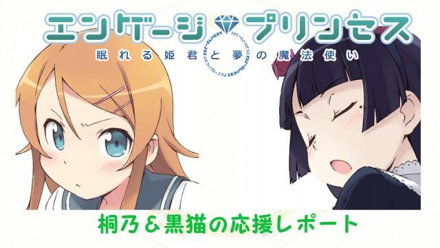 【サービス開始特別企画】桐乃&黒猫の『エンゲージプリンセス』応援レポート