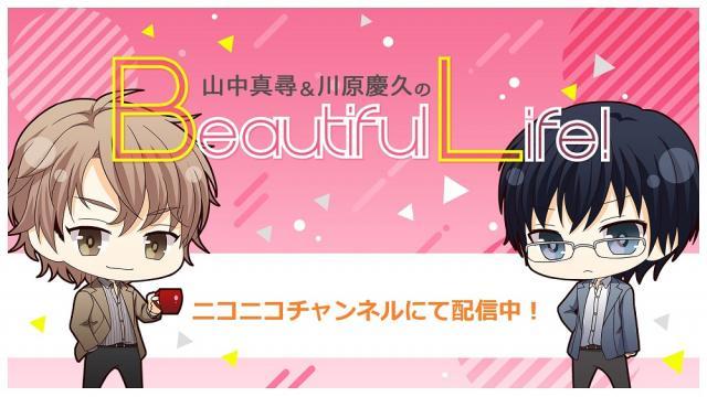 『山中真尋&川原慶久のBeautiful Life!petit!』2017.7.24分、配信!