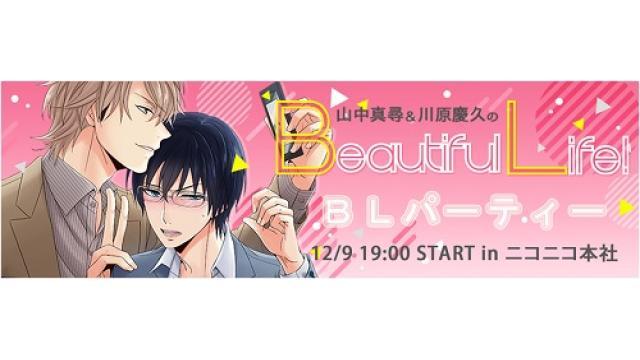 BLパーティー イベントチケット情報(2017/11/9更新!)