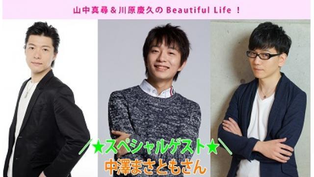 2月12日生放送ゲスト発表!/山中真尋&川原慶久のBeautiful Life!