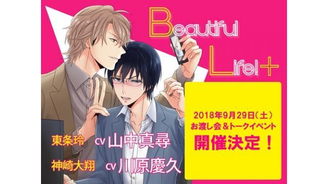 BLCD「Beautiful Life!+」発売記念・お渡し会&トークイベント チケット情報