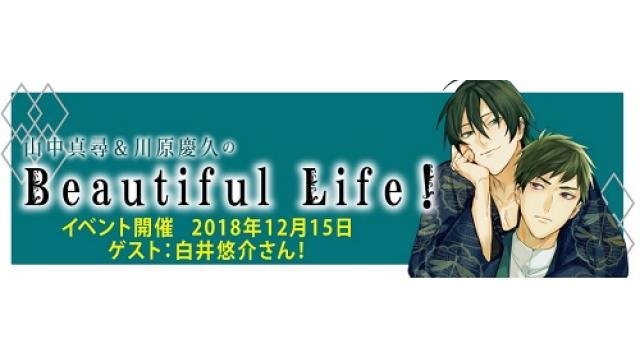 『山中真尋&川原慶久のBeautiful Life!』2018年12月15日イベント開催決定!!