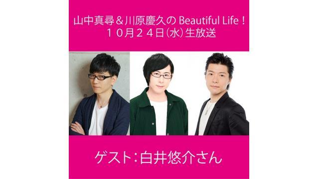 『山中真尋&川原慶久のBeautiful Life!プチ!』2018年10月8日分、配信!