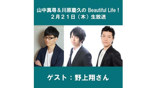 『山中真尋&川原慶久のBeautiful Life!プチ!』2019年2月4日分、配信!