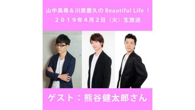 『山中真尋&川原慶久のBeautiful Life!プチ!』2019年4月1日分、配信!