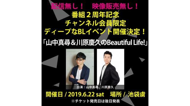 2019/6/22 山川BL2周年記念イベント 脚本募集!