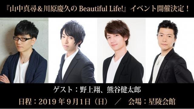 『BL謝肉祭』チケット一般販売は8月3日(土)10時~!