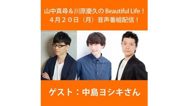 『山中真尋&川原慶久のBeautiful Life!』4月生放送中止、音声番組 後日配信