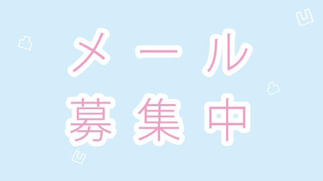 『山川BL!Petit!』2020年8月31日分、配信!&『中鈴BL!プレ放送2回目』配信日決定!