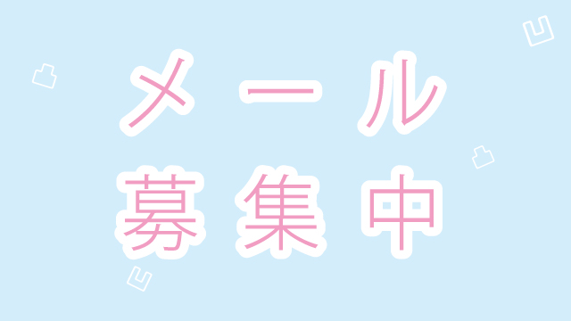 ゲスト「Cool-B編集部スタッフ様」:『山川BL』次回生放送は10月13日(火)21時~!