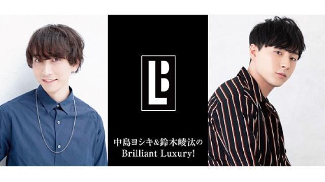 9/15 17:30~生放送(最終回)!『中島ヨシキ&鈴木崚汰のBrilliant Luxury!』