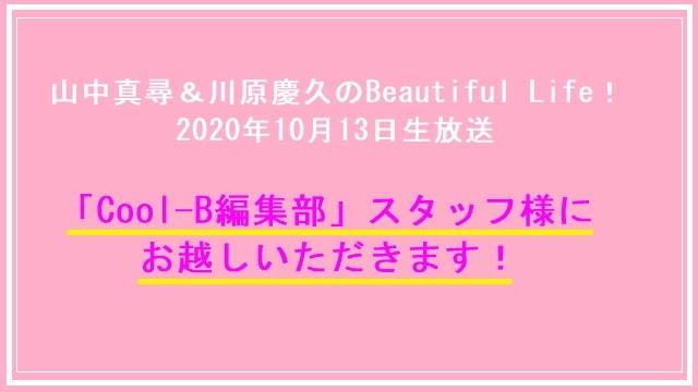 【速報!】『山川BL!』10月13日生放送はボブゲスペシャル!(ゲスト:「Cool-B編集部様」)