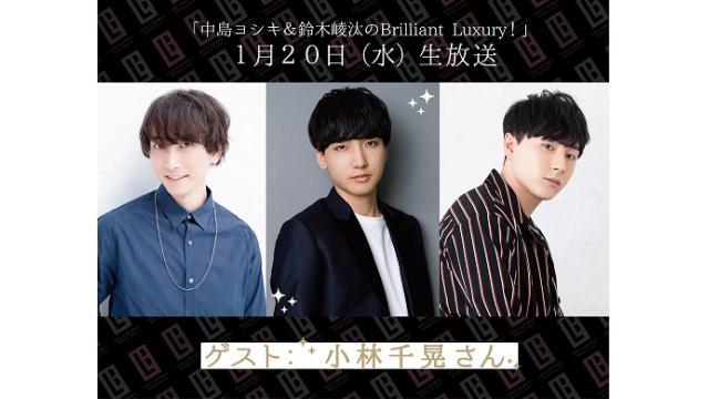 「中島ヨシキ&鈴木崚汰のBrilliant Luxury!」1/20(水)生放送&ゲスト決定!