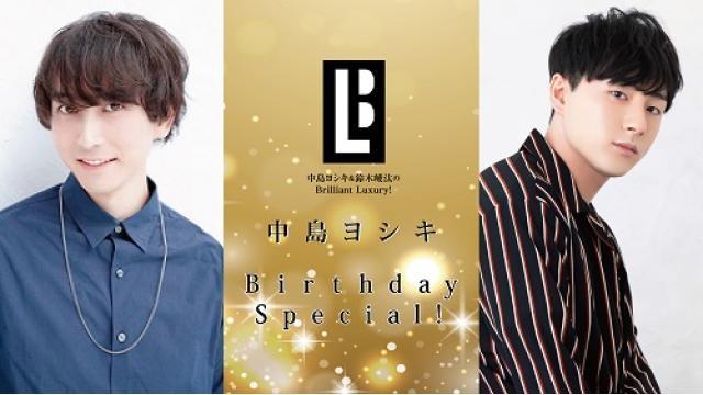 「中島ヨシキ&鈴木崚汰のBrilliant Luxury!」5月25日本放送①配信スタート!
