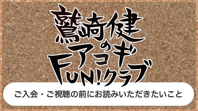 「鷲崎健のアコギFUN!クラブ」について。