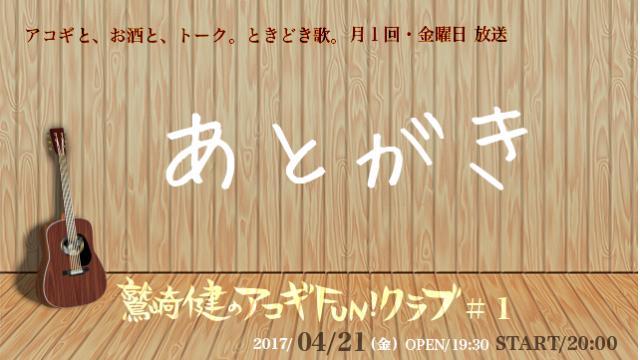 鷲崎健のアコギFUN!クラブ #1のあとがき。
