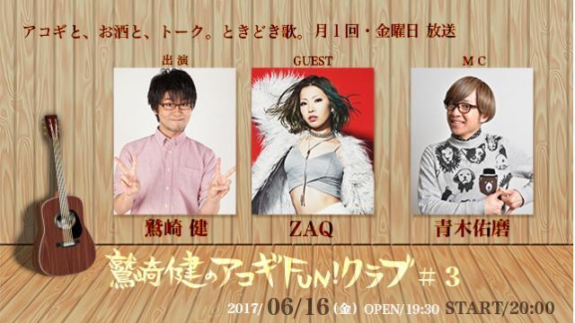 スタジオを飛び出しての公開番組!2017年6月16日(金)放送、#3のゲストはZAQさん!