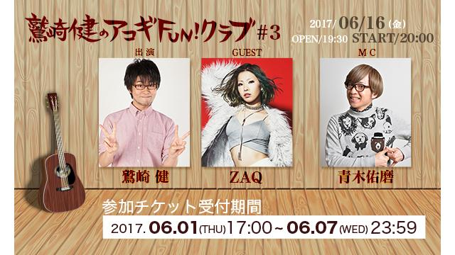 鷲崎健のアコギFUN!クラブ、公開放送参加チケット受付スタート!