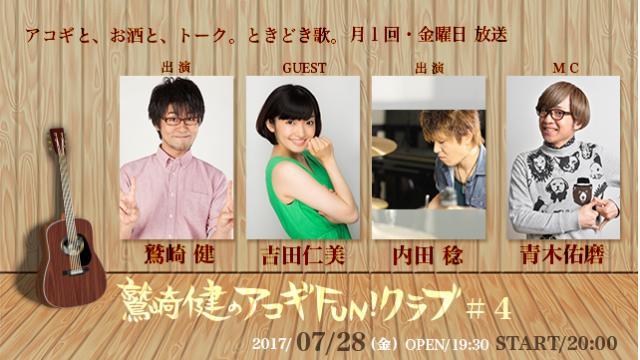 2017年7月28日(金)放送、#4のゲストは吉田仁美さん、さらに、内田稔さんも参加!