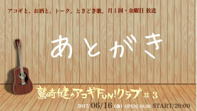 鷲崎健のアコギFUN!クラブ #3のあとがき。