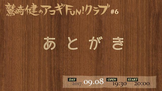 鷲崎健のアコギFUN!クラブ #6のあとがき。