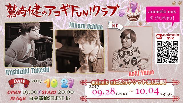 鷲崎健のアコギFUN!クラブ #7、animelo mixにて受付開始!