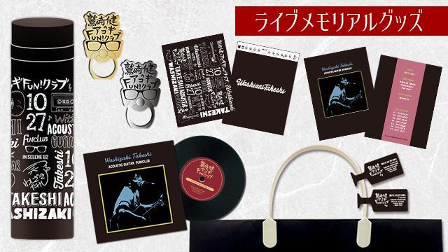 10月27日のライブ会場にて、オリジナルグッズの発売決定!!