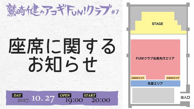 鷲崎健のアコギFUN!クラブ #7、座席に関するお知らせ。