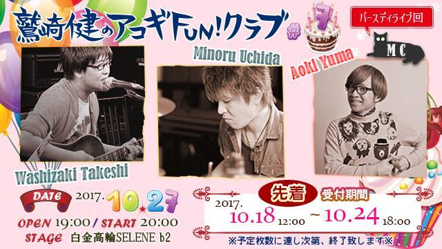 【先着】鷲崎健のアコギFUN!クラブ#7、先着チケット受付スタート!