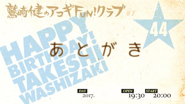 鷲崎健のアコギFUN!クラブ #7のあとがき。