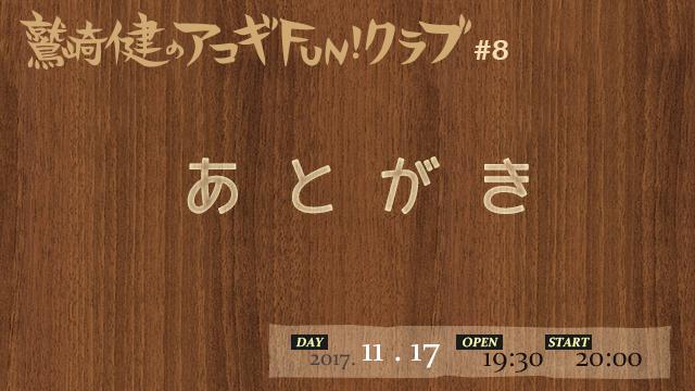 鷲崎健のアコギFUN!クラブ #8のあとがき。