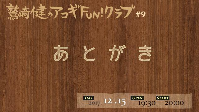 鷲崎健のアコギFUN!クラブ #9のあとがき。