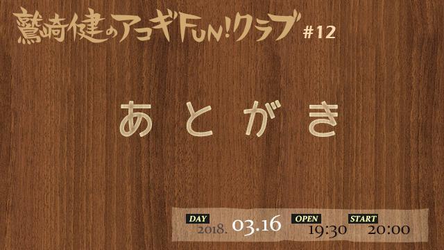 鷲崎健のアコギFUN!クラブ #12のあとがき。