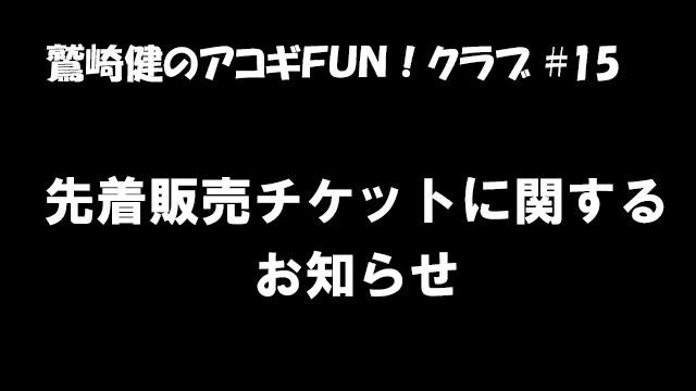【訂正】鷲崎健のアコギFUN!クラブ#15、先着販売チケットに関するお知らせ。