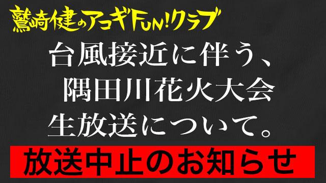 中止のお知らせ/台風接近に伴う、隅田川花火大会生放送について。