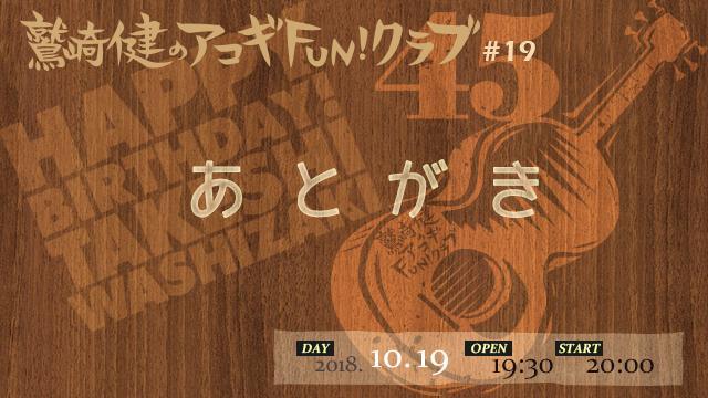 鷲崎健のアコギFUN!クラブ #19(お誕生日回)のあとがき。