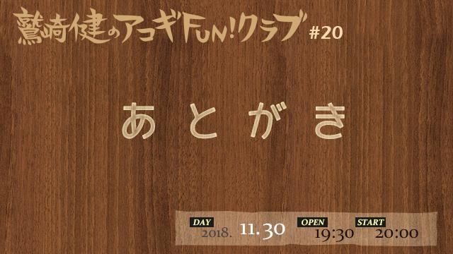 鷲崎健のアコギFUN!クラブ#20のあとがき。