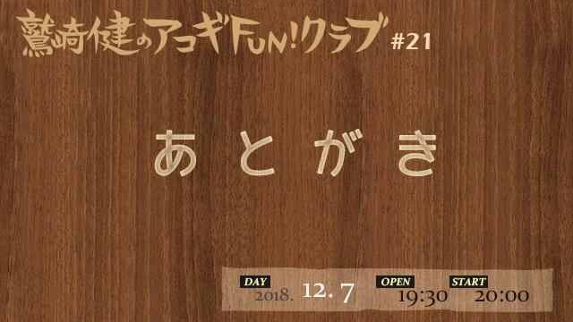 鷲崎健のアコギFUN!クラブ#21のあとがき。