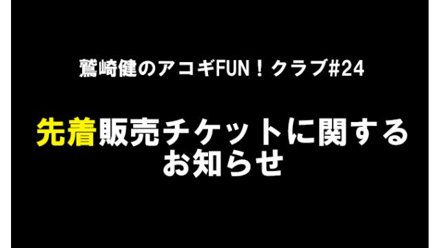 鷲崎健のアコギFUN!クラブ#24、先着販売チケットに関するお知らせ。