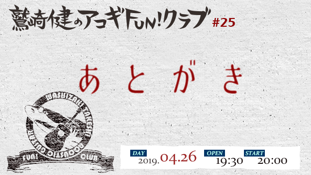 鷲崎健のアコギFUN!クラブ#25のあとがき。
