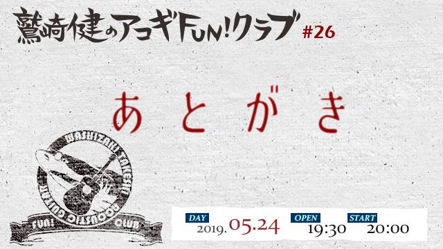 鷲崎健のアコギFUN!クラブ#26のあとがき。