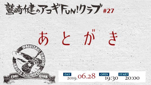 鷲崎健のアコギFUN!クラブ#27のあとがき。