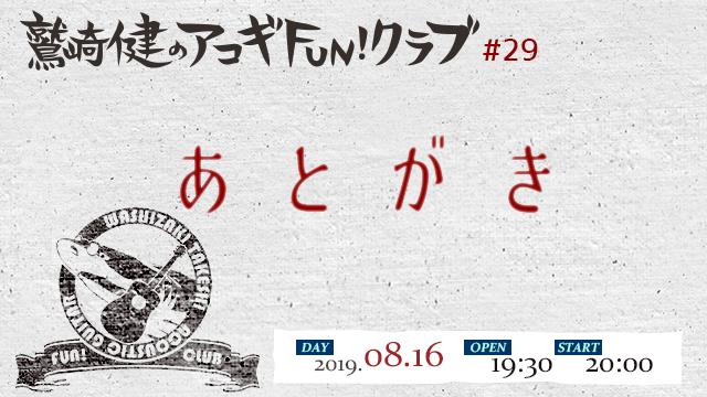 鷲崎健のアコギFUN!クラブ#29のあとがき。