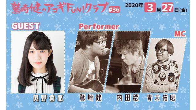 3月27日(金)開催「鷲崎健のアコギFUN!クラブ#36」会場観覧中止のお知らせ